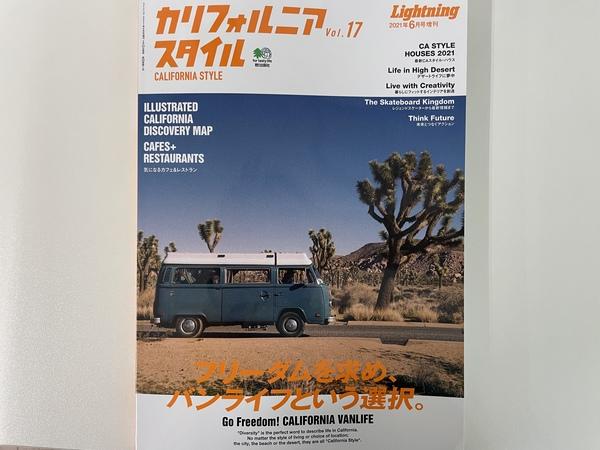 カリフォルニアスタイル Vol.17